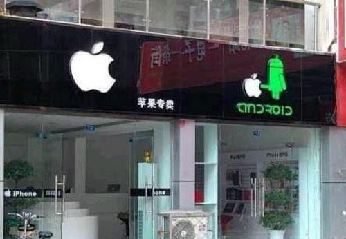 apple_android-asia.jpg